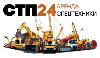 Аренда спецтехники в Екатеринбурге